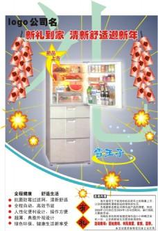 冰箱海报 新年海报 公司海报