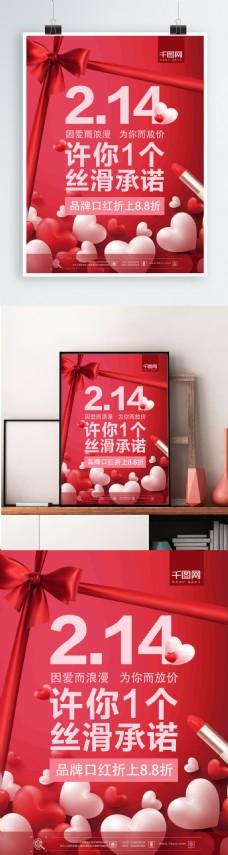 2.14浪漫简约心型情人节促销海报