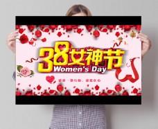 三八妇女节温馨海报