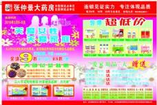 张仲景大药房海报