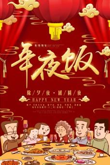 中国风狗年年夜饭海报设计