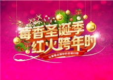 红火圣诞季