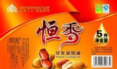 恒香花生调和油 食用油 食品广告