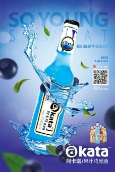 果汁鸡尾酒海报设计psd素材