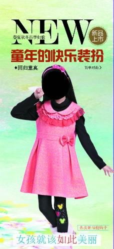 童装店海报 女童 儿童 少年图片