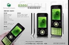 索尼爱立信 手机通讯 平面模板 分层PSD_015