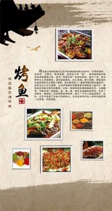 烤鱼餐饮海报模板