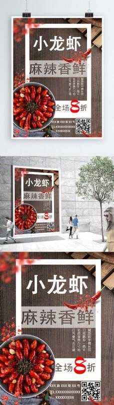 小龙虾店铺活动海报