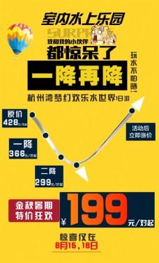 水世界 杭州湾 旅游