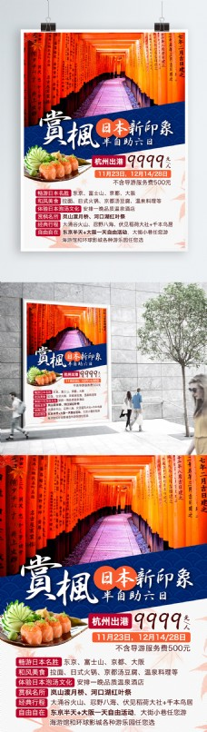 赏枫日本新印象出境旅游海报