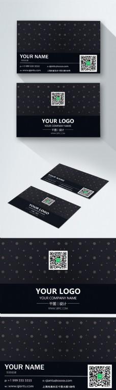 黑色简约纹理商务名片设计