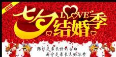 七夕结婚季图片