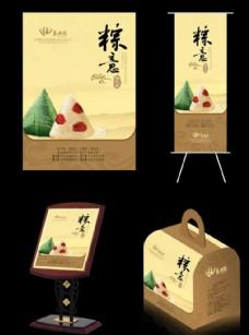 端午粽子包装图片