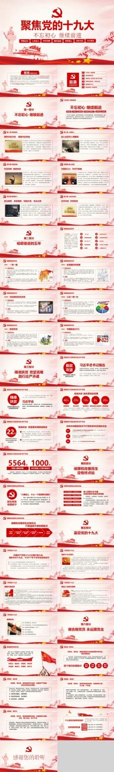 红色经典大气聚焦党的十九大PPT模板