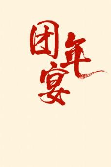 团圆宴字体元素设计