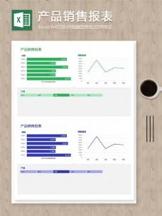 产品销售数据统计报表趋势折线图