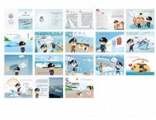 水上交通-安全手册