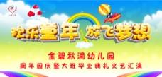 六一儿童节 幼儿园背景图片