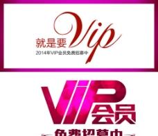 VIP会员标志图片