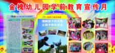 金槐幼兒園學前教育宣傳月圖片