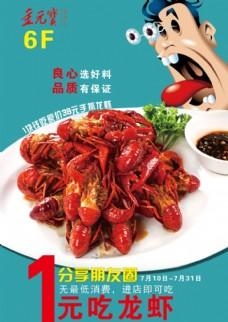 1元吃龙虾