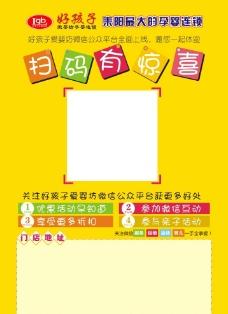 二维码广告图片