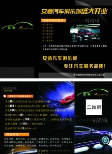 安驰汽车俱乐部彩页图片