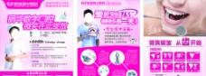 口腔科广告图片