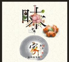 大闸蟹餐饮图片