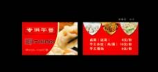 专供 午餐 饺子 卤面 送餐图片