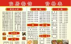 定餐  价格表  餐饮  外卖图片