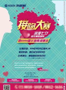 七夕情人节接吻大赛图片