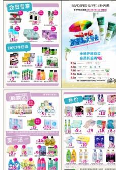 化妆品促销图片