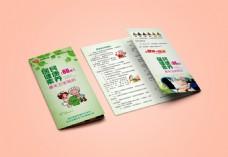 健康素养66条宣传折页