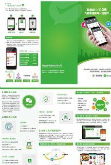 微信三折页 营销 广告 宣传单图片