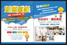 家装橱柜宣传单页