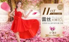 淘宝蕾丝女装促销海报设计PSD素材