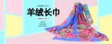淘宝围巾海报