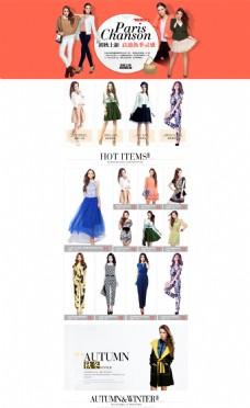 经典时尚女装促销首页海报