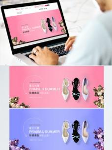 粉色简约时尚高跟鞋电商海报banner