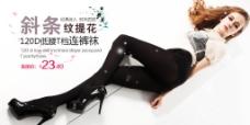 女装丝袜海报