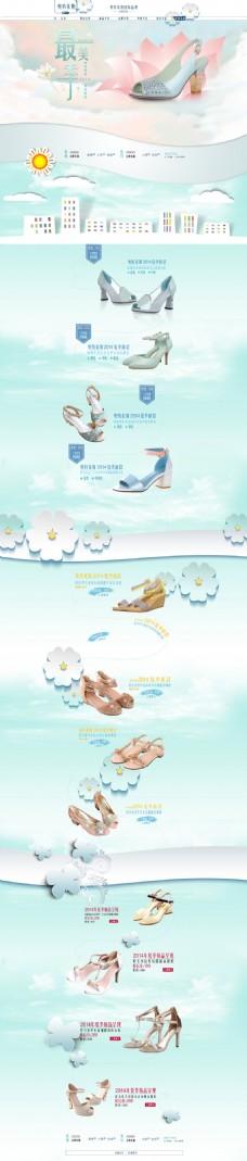 淘宝女鞋促销宣传页面设计PSD素材