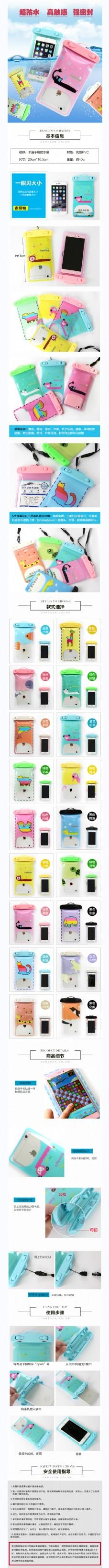 淘宝手机数码产品防水袋详情页psd设计