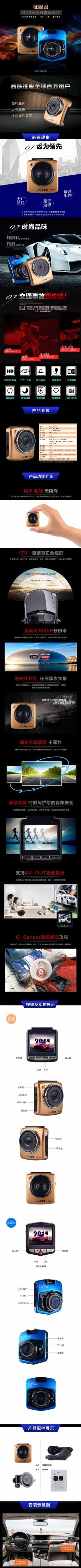 汽车用品详情页ideapie (11)