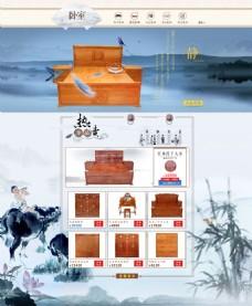 红木家具首页卧室系列