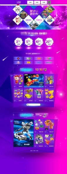 双十一活动玩具首页装修设计
