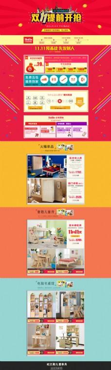 儿童家具双11活动页   京东双十一首页