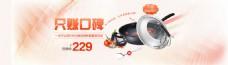 炒锅淘宝海报