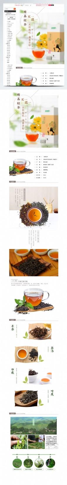 红茶茶叶详情页描述天然有机茶叶模板
