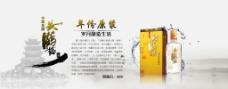 黄鹤楼酒淘宝海报设计